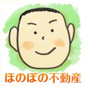 周南市(新南陽/戸田/夜市) の不動産屋 ほのぼの不動産